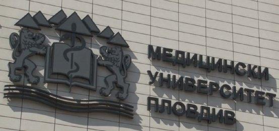 Plovdiv Medical University Profile Video